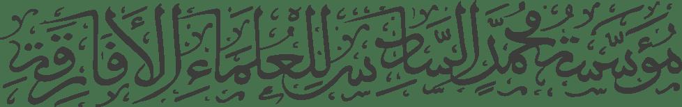 مؤسسة محمد السادس للعلماء الأفارقة
